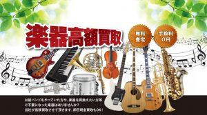 ギター・ベース・ドラム・電子ピアノ・管楽器から エフェクター・MIDI等の機材まで幅広く買取いたします