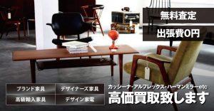 カッシーナ・アルフレックス・ハーマンミラーから無印良品まで幅広く買取ります