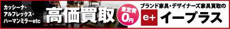 ブランド家具・自転車・アウトドア用品・楽器買取専門 イープラス高崎店